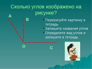 Сколько углов изображено на рисунке? А В С О Перерисуйте картинку в тетрадь З