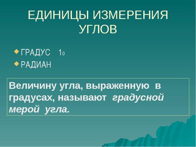 ЕДИНИЦЫ ИЗМЕРЕНИЯ УГЛОВ ГРАДУС 10 РАДИАН Величину угла, выраженную в градусах...