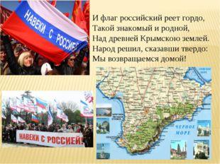 И флаг российский реет гордо, Такой знакомый и родной, Над древней Крымскою з