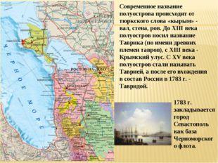 Современное название полуострова происходит от тюркского слова «кырым» - вал,