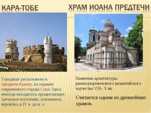 Городище расположено взападном Крыму, на окраине современного городаСаки. З