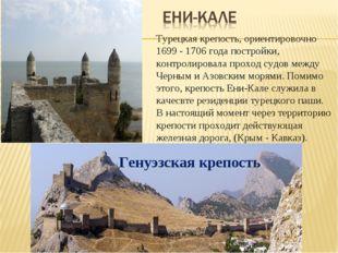 Турецкая крепость, ориентировочно 1699 - 1706 года постройки, контролировала