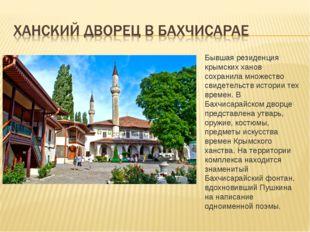 Бывшая резиденция крымских ханов сохранила множество свидетельств истории тех