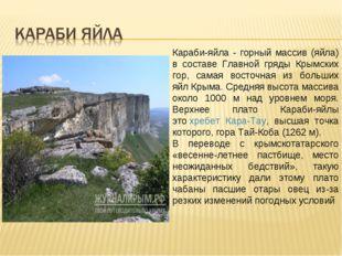 Караби-яйла - горный массив (яйла) в составе Главной гряды Крымских гор, сама