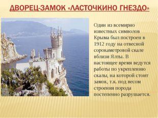 Один из всемирно известных символов Крыма был построен в 1912 году на отвесно