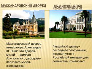 Массандровский дворец императора Александра III. Ныне это дворец-музей — фили
