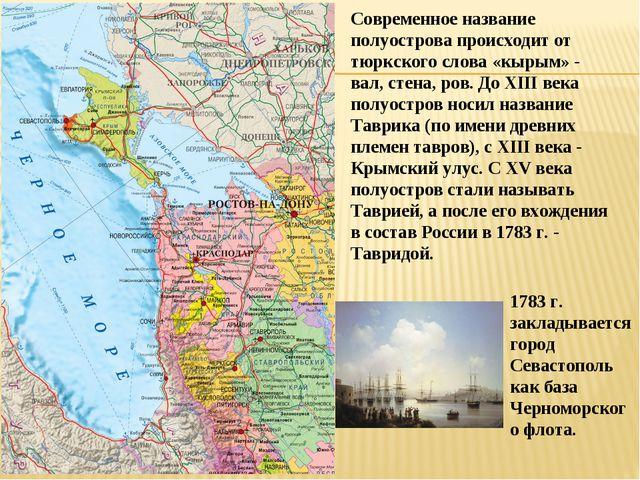 Современное название полуострова происходит от тюркского слова «кырым» - вал,...