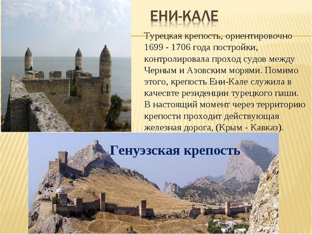Турецкая крепость, ориентировочно 1699 - 1706 года постройки, контролировала...