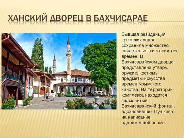 Бывшая резиденция крымских ханов сохранила множество свидетельств истории тех...