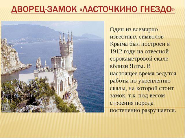 Один из всемирно известных символов Крыма был построен в 1912 году на отвесно...