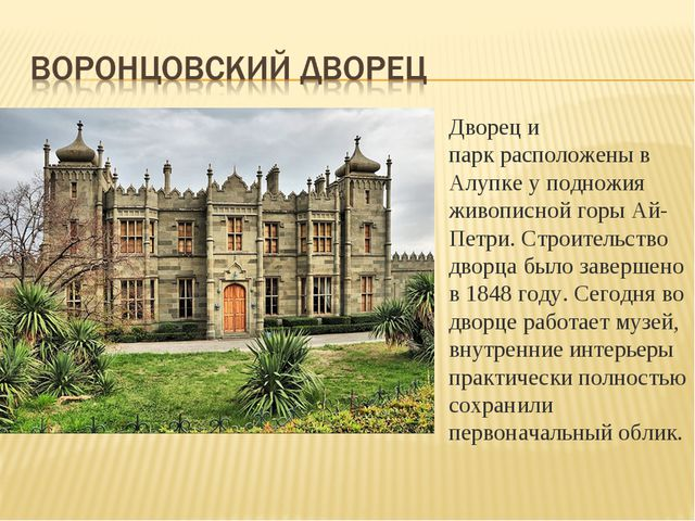 Дворец и парк расположены в Алупке у подножия живописной горы Ай-Петри. Строи...