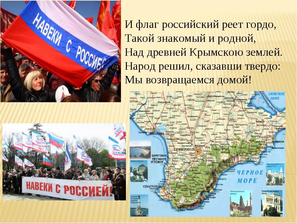 И флаг российский реет гордо, Такой знакомый и родной, Над древней Крымскою з...