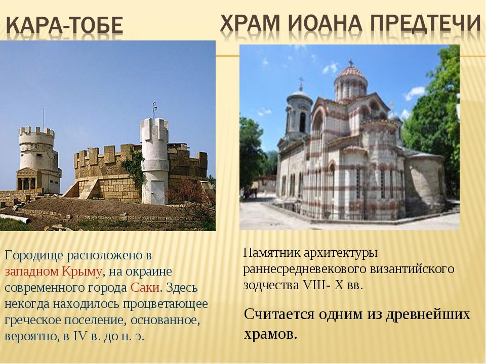 Городище расположено взападном Крыму, на окраине современного городаСаки. З...