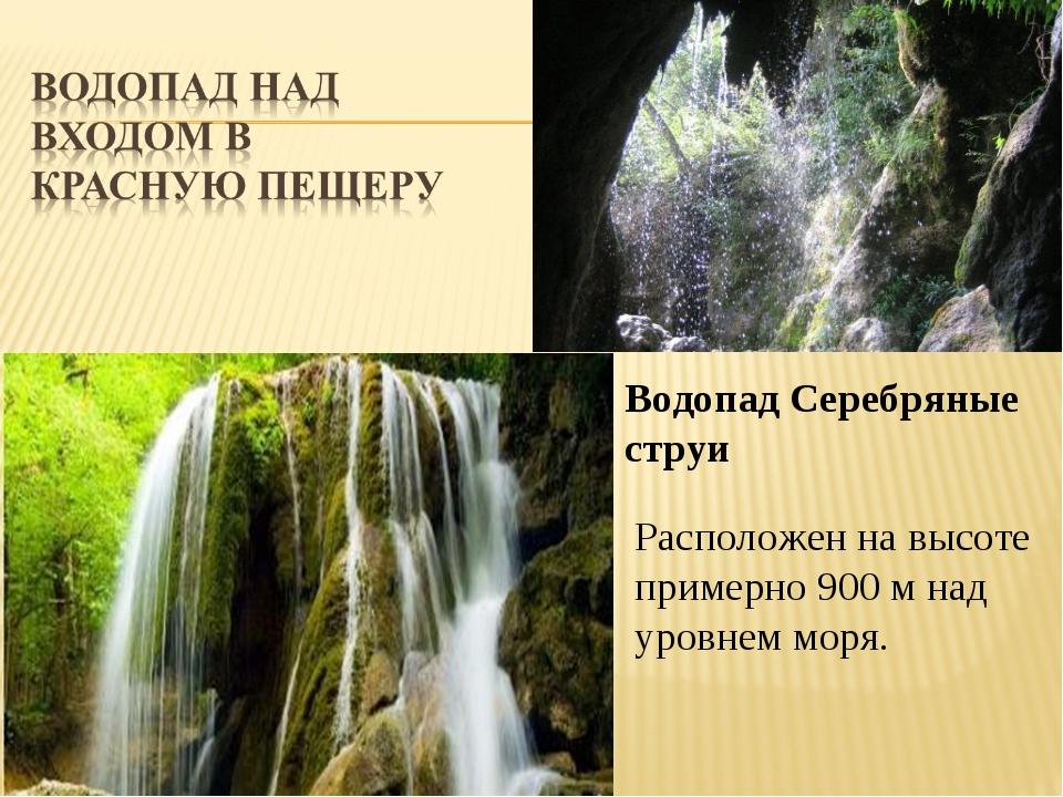 Водопад Серебряные струи Расположен на высоте примерно 900 м над уровнем моря.