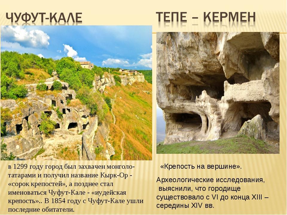 в 1299 году город был захвачен монголо-татарами и получил название Кырк-Ор -...