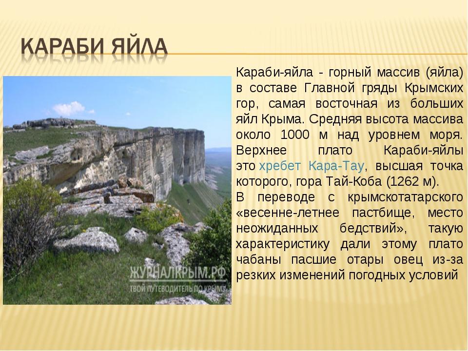 Караби-яйла - горный массив (яйла) в составе Главной гряды Крымских гор, сама...