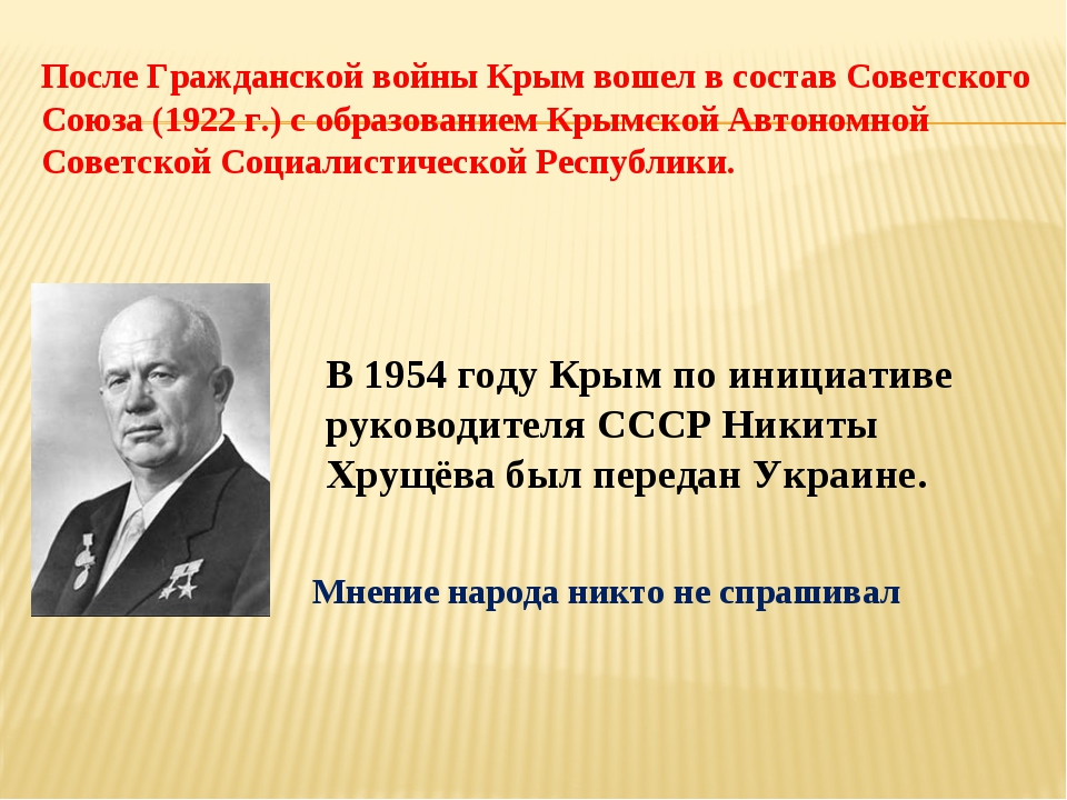 После Гражданской войны Крым вошел в состав Советского Союза (1922 г.) с обра...
