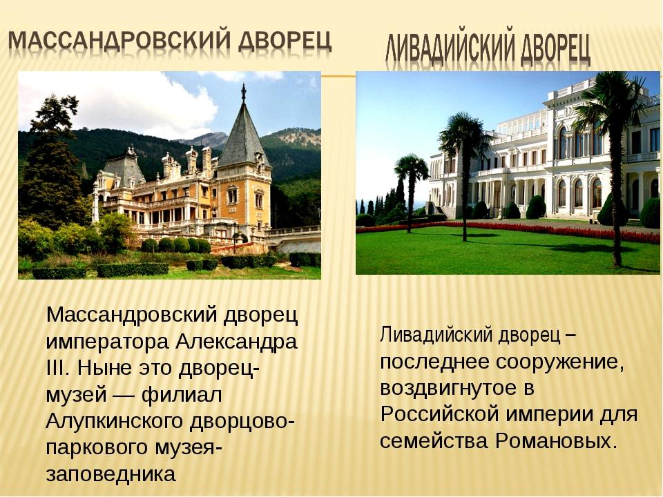 Массандровский дворец императора Александра III. Ныне это дворец-музей — фили...