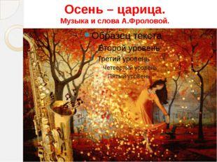 Осень – царица. Музыка и слова А.Фроловой.