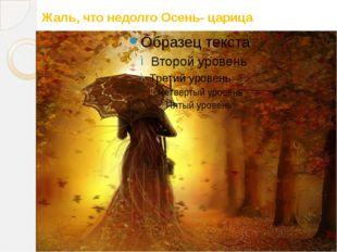 Жаль, что недолго Осень- царица