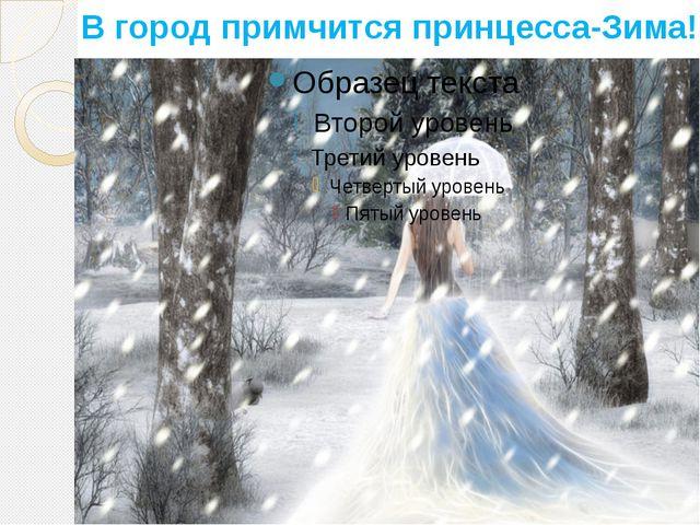 В город примчится принцесса-Зима!