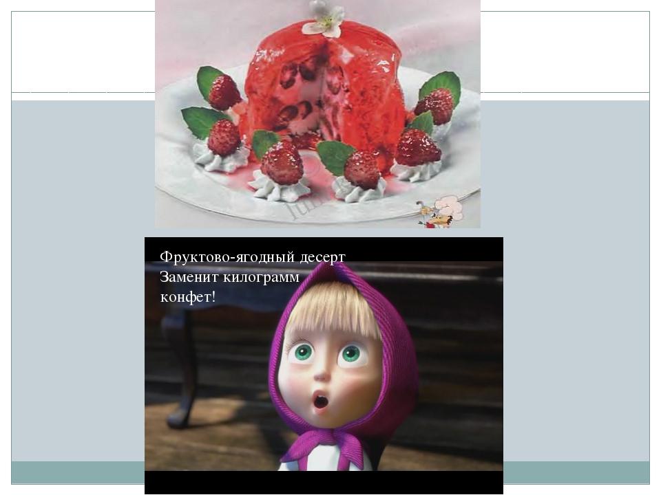 Фруктово-ягодный десерт Заменит килограмм конфет!