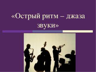«Острый ритм – джаза звуки»