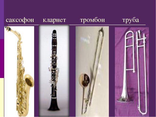 саксофон кларнет тромбон труба