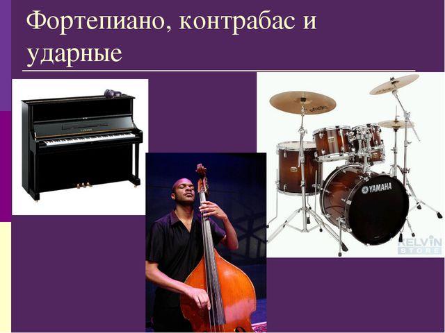 Фортепиано, контрабас и ударные