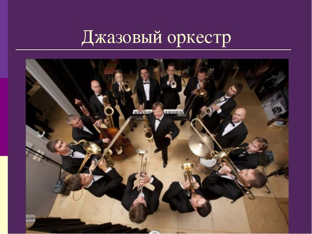 Джазовый оркестр