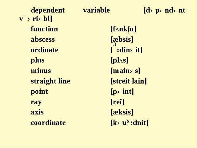 dependent variable [dəpəndənt vɛəriəbl] function [fΛnk∫n] abscess [æbs...