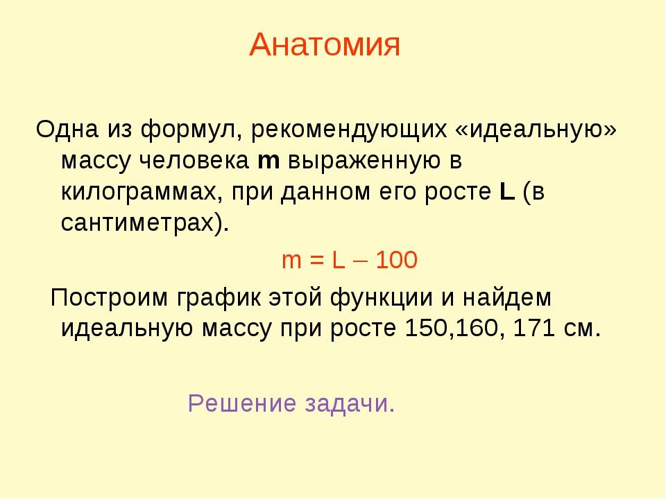 Анатомия Одна из формул, рекомендующих «идеальную» массу человека m выраженн...