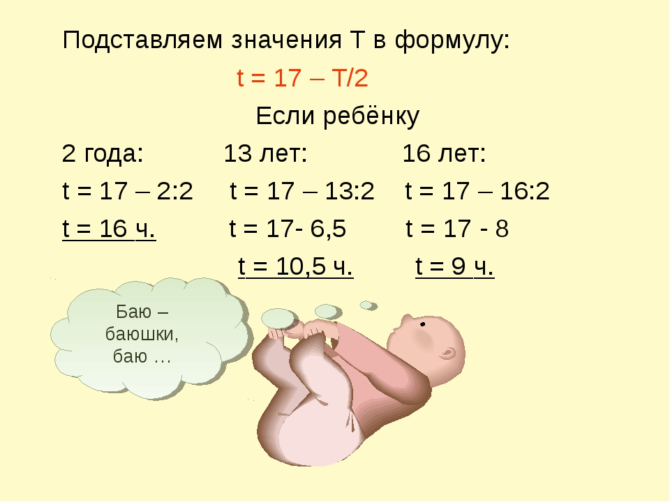 Подставляем значения Т в формулу: t = 17 – Т/2 Если ребёнку 2 года: 13 лет: 1...