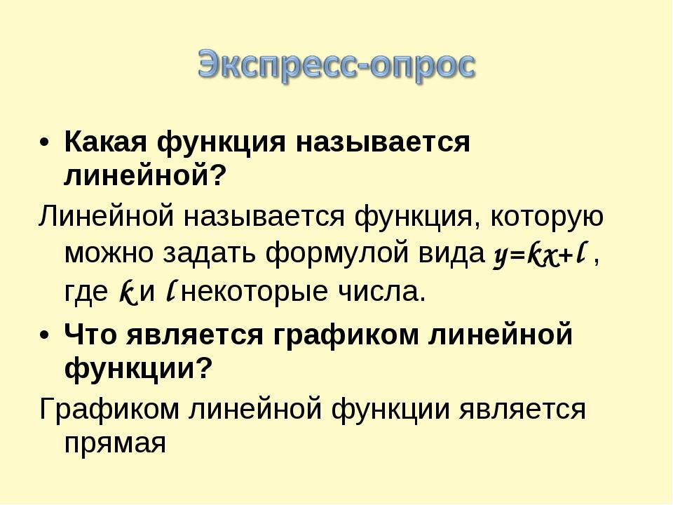 Какая функция называется линейной? Линейной называется функция, которую можно...