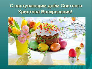 С наступающим днём Светлого Христова Воскресения!