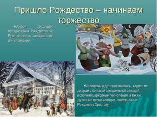 Пришло Рождество – начинаем торжество Особой традицией празднования Рождества