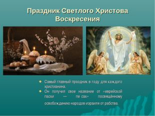 Праздник Светлого Христова Воскресения Самый главный праздник в году для кажд