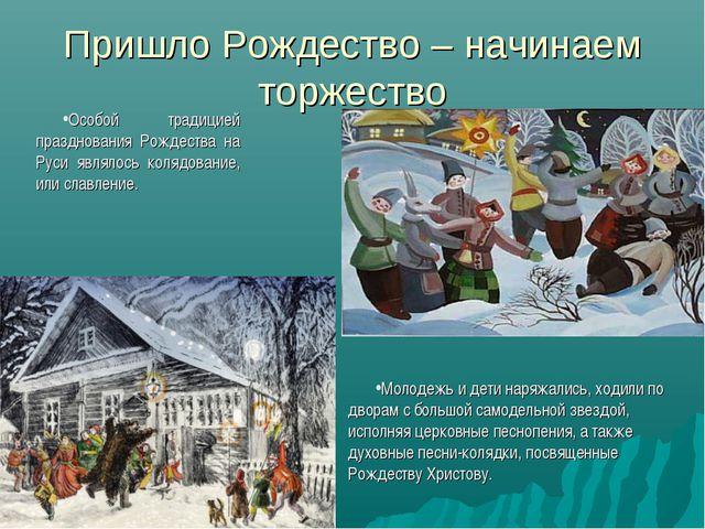 Пришло Рождество – начинаем торжество Особой традицией празднования Рождества...