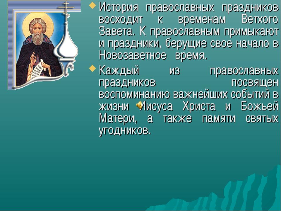 История православных праздников восходит к временам Ветхого Завета. К правосл...