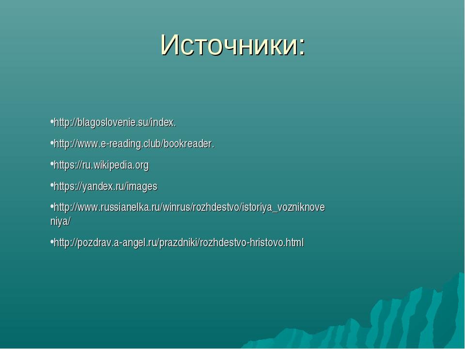 Источники: http://blagoslovenie.su/index. http://www.e-reading.club/bookreade...