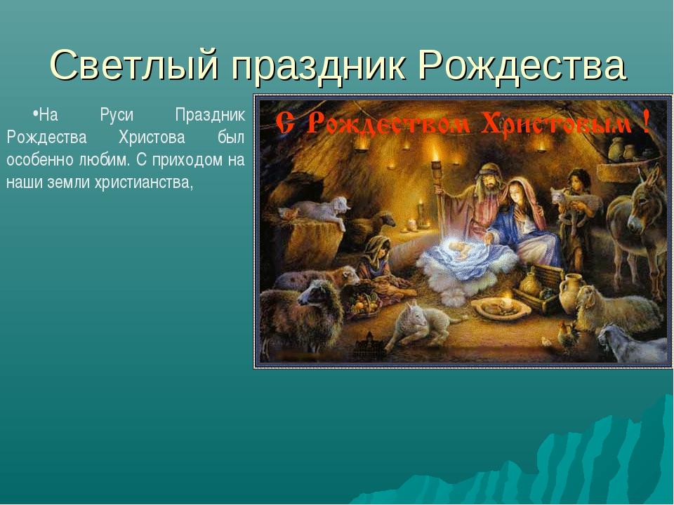 Светлый праздник Рождества На Руси Праздник Рождества Христова был особенно л...