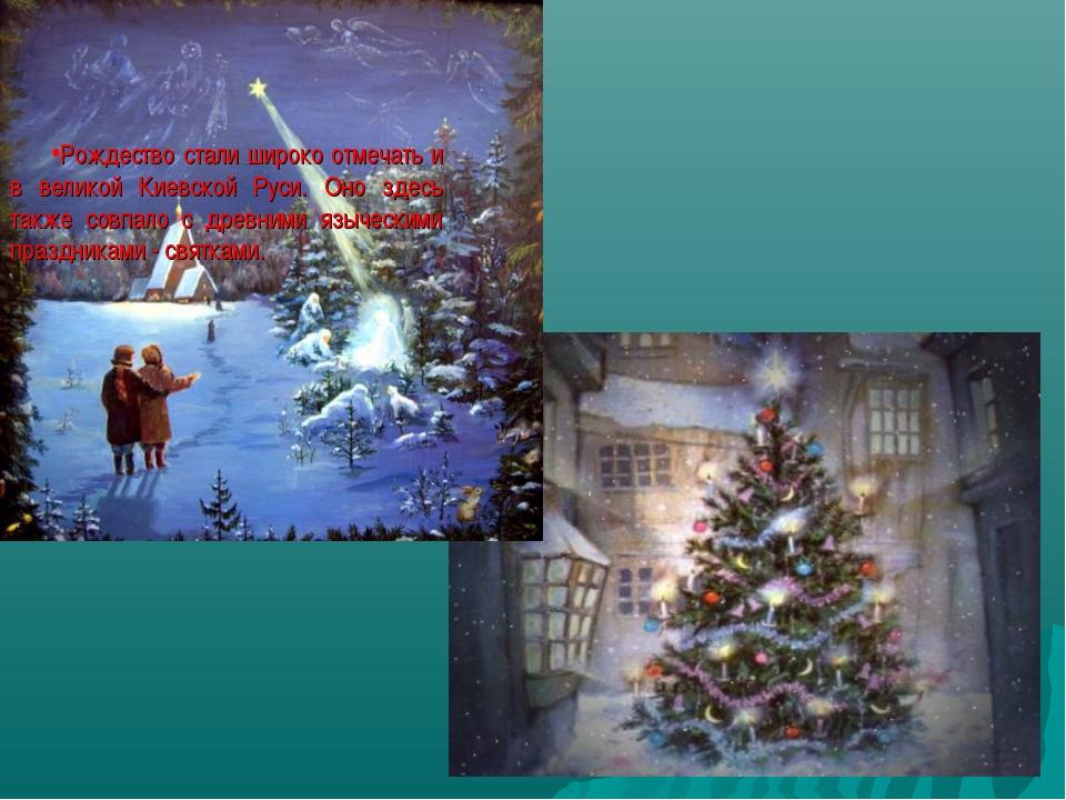 Рождество стали широко отмечать и в великой Киевской Руси. Оно здесь также со...