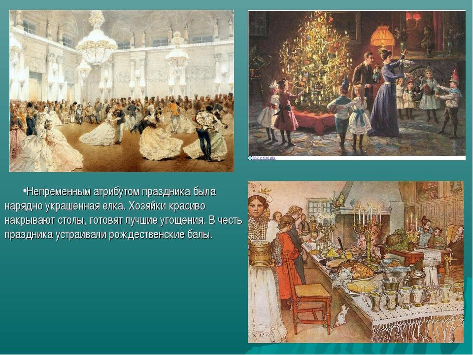 Непременным атрибутом праздника была нарядно украшенная елка. Хозяйки красиво...