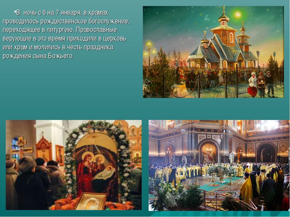В ночь с 6 на 7 января, в храмах проводилось рождественское богослужение, пер...