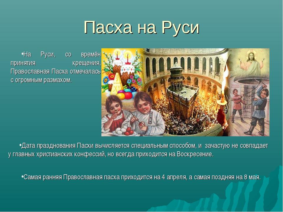 Пасха на Руси На Руси, со времён принятия крещения, Православная Пасха отмеча...