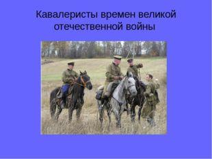 Кавалеристы времен великой отечественной войны