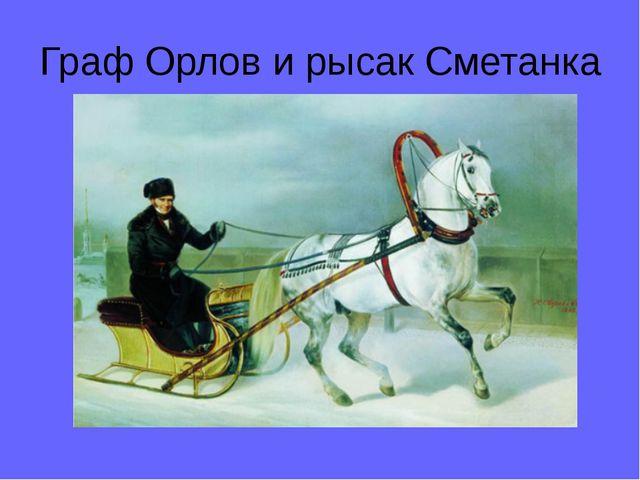 Граф Орлов и рысак Сметанка
