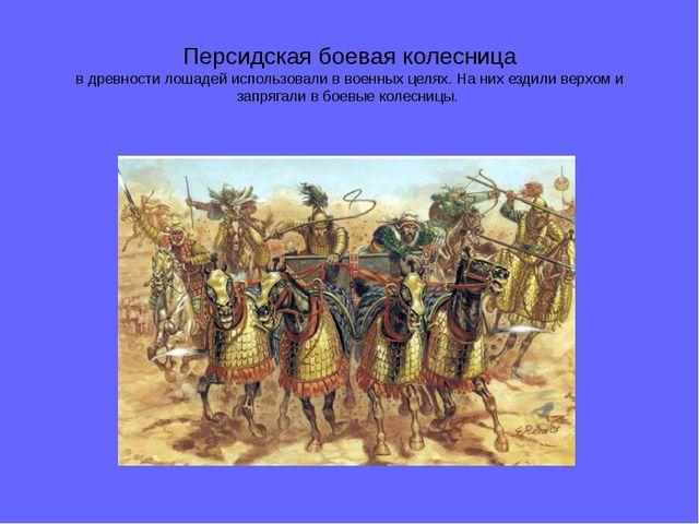 Персидская боевая колесница в древности лошадей использовали в военных целях....