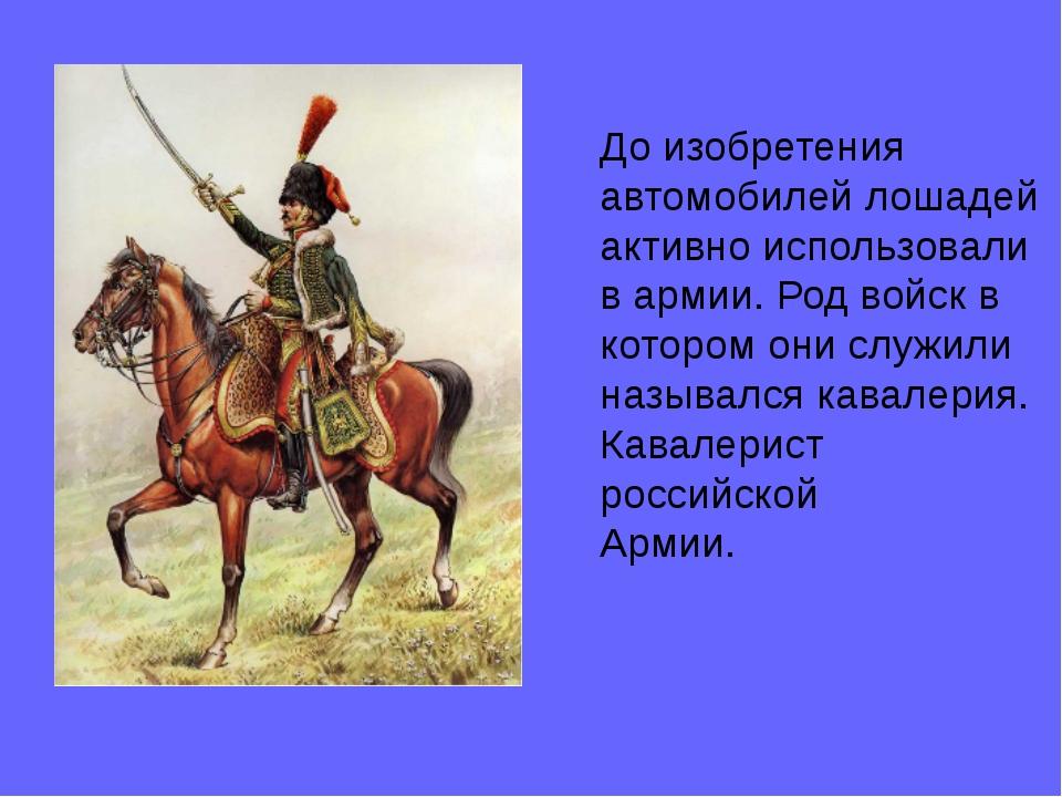 До изобретения автомобилей лошадей активно использовали в армии. Род войск в...