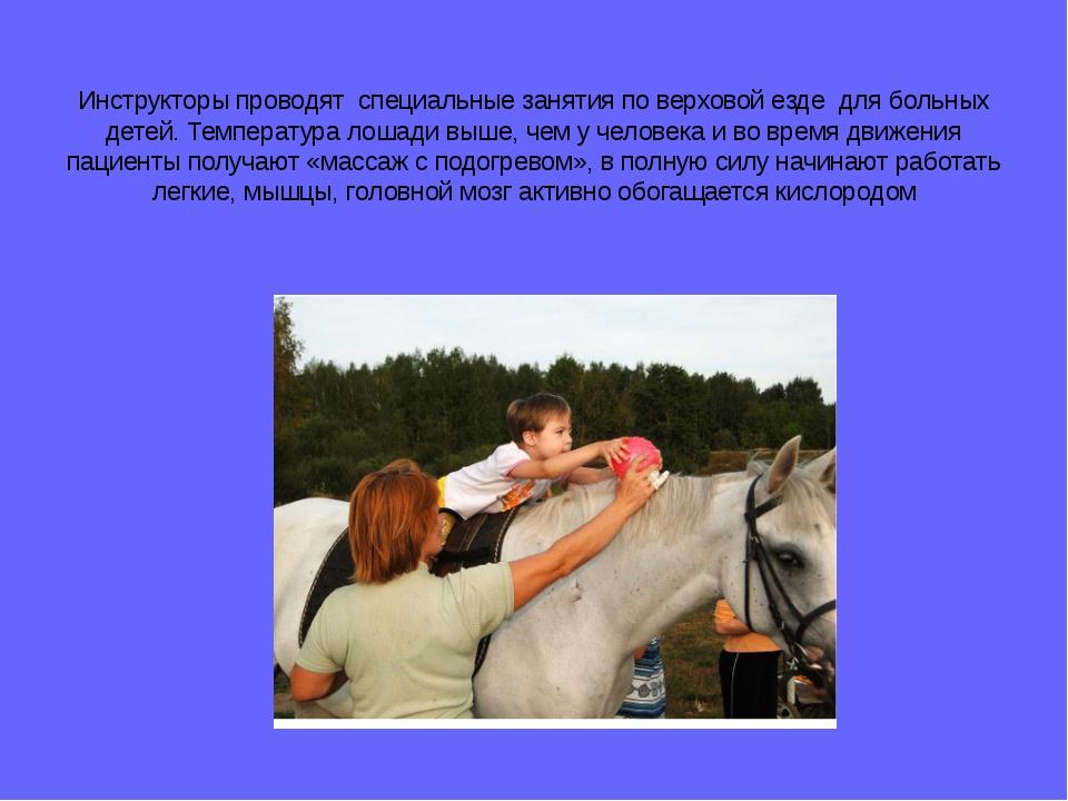 Инструкторы проводят специальные занятия по верховой езде для больных детей....